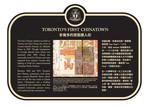 Torontos First Chinatown (1) Commemorative Plaque, 2007